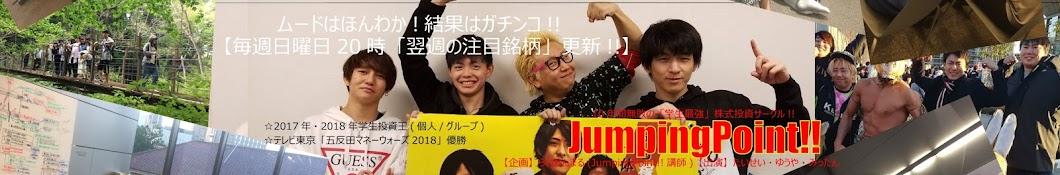 JumpingPoint!! の株Tube Banner