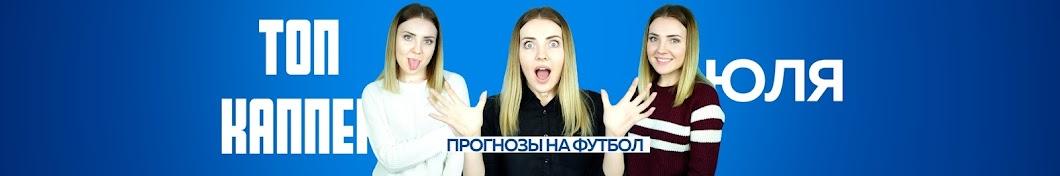 Топ Каппер Юля