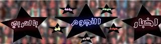 اخبار النجوم بالعربي