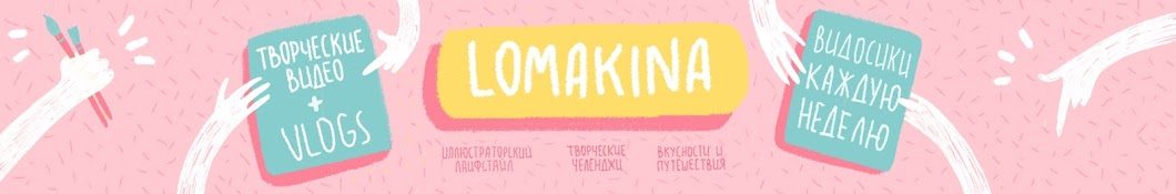 Anna Lomakina
