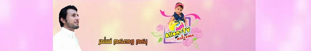ألين Allen - TV