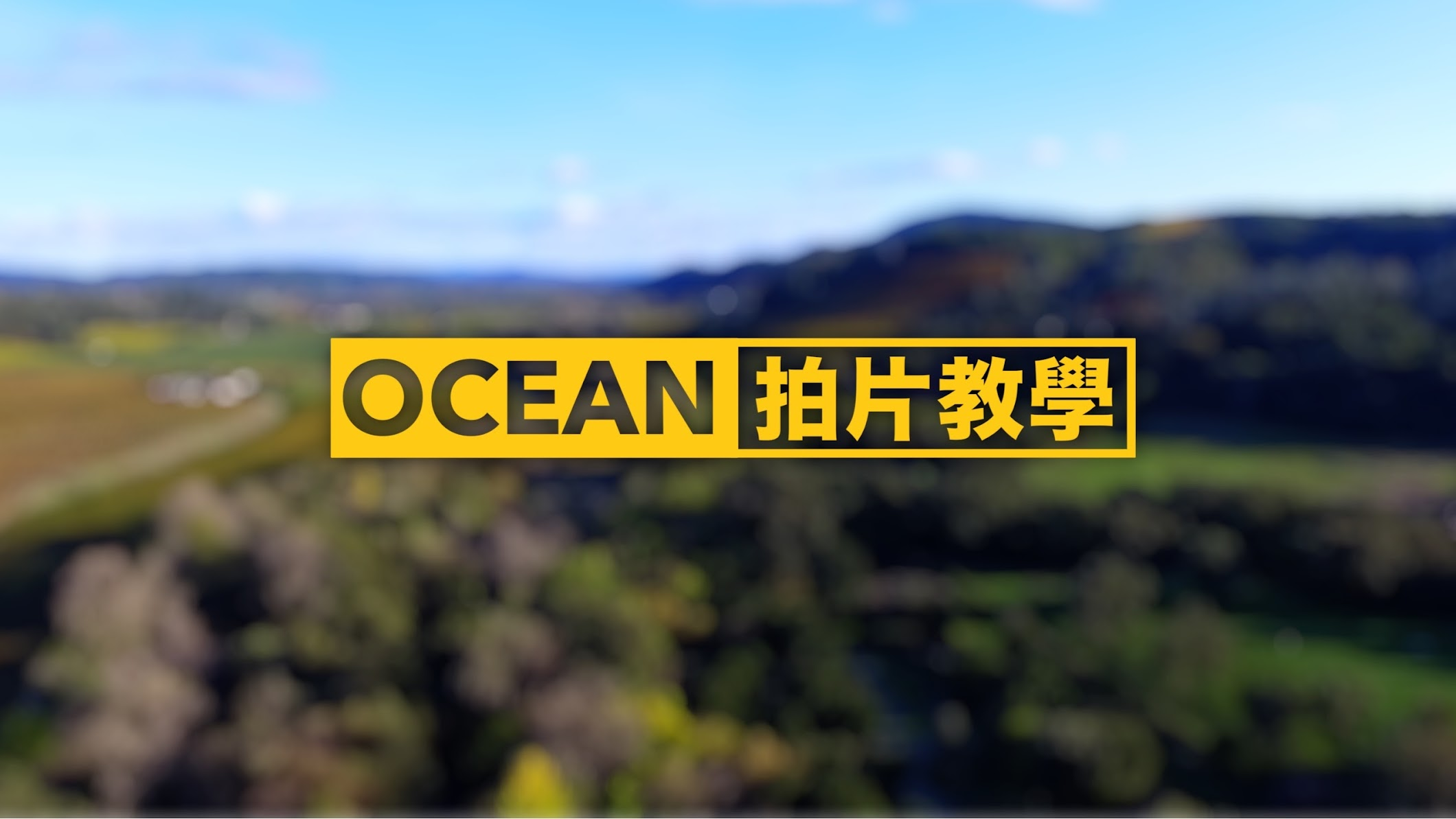 Ocean拍片教學