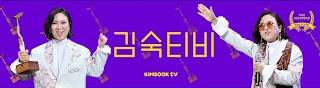 김숙티비kimsookTV