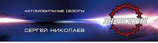 Энергетик Сергей Николаев