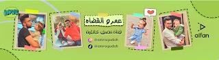 AmroQudah عمرو القضاه