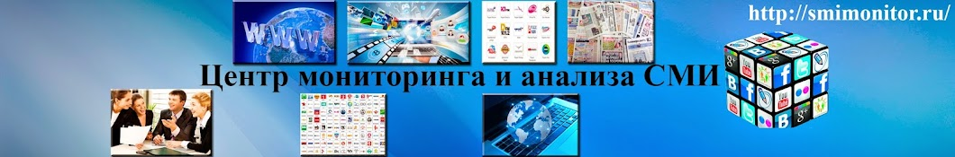 СМИМОНИТОР