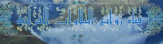 روائع التلاوات القرآنية
