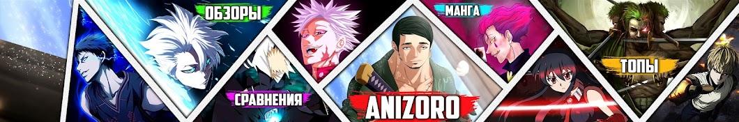AniZoro