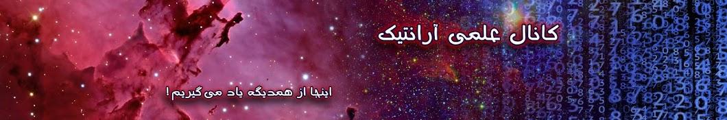 Arantik Banner