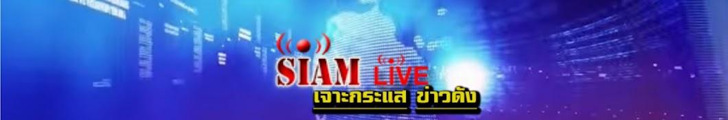 Siam LIVE
