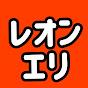 活動レオン・エリ・ダンススクール