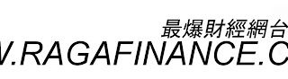 RagaFinance財經台