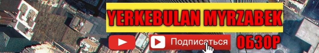 Yerkebulan Myrzabek