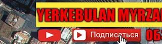 Myrzabek Yerkebulan