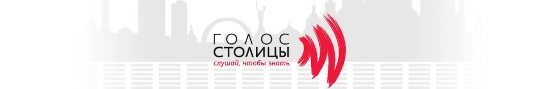 Радио Голос Столицы