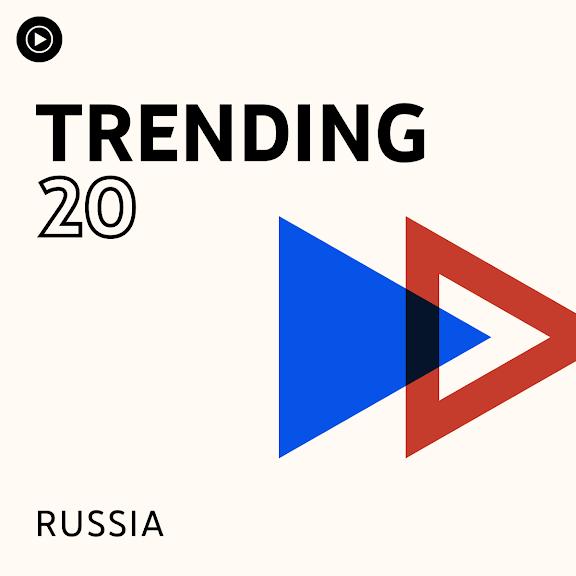Россия– 20 трендовых клипов