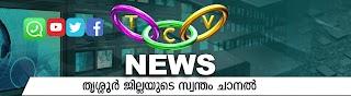 Tcv News