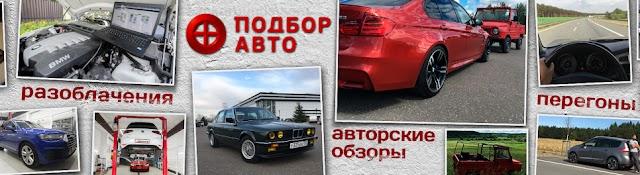 Подбор Авто (Компания)