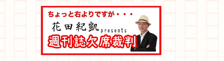 無料テレビで花田紀凱の「週刊誌欠席裁判」を視聴する