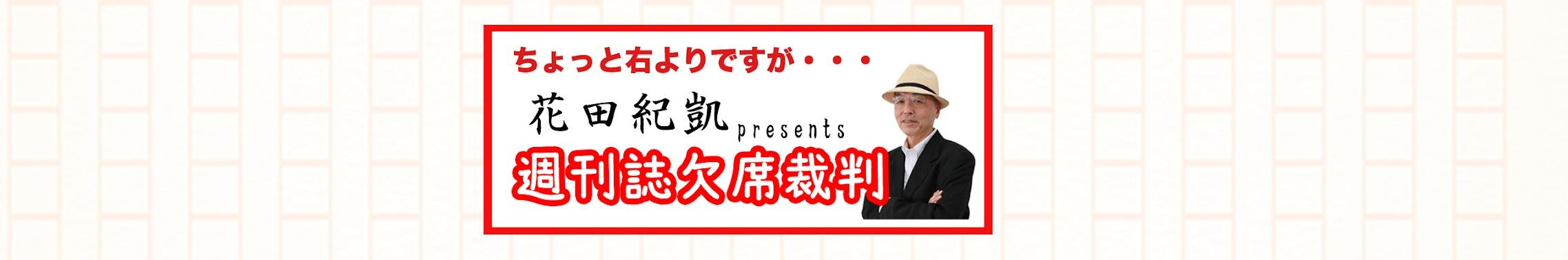 Hanada 月刊
