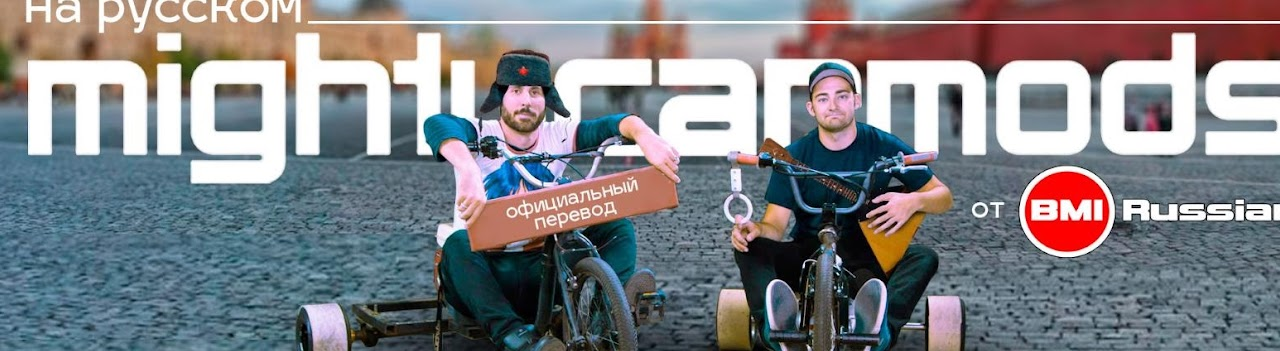 Mighty Car Mods на русском от BMIRussian