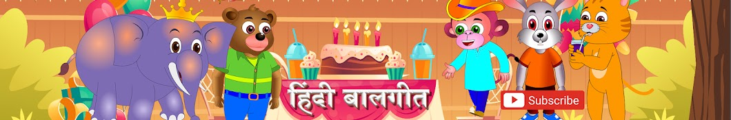 Hindi Balgeet Rhymes - हिंदी बालगीत