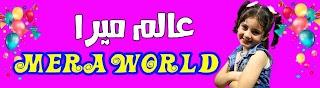 عالم ميرا - mera world