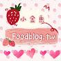 小金魚foodblog.tw~記得訂閱按讚開啟小鈴鐺喲