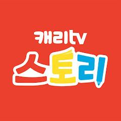 캐리TV 스토리</p>