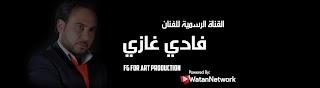 FG For Art Production فادي غازي للانتاج الفني