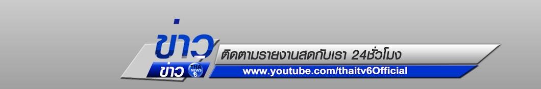 Thaitv6 Official