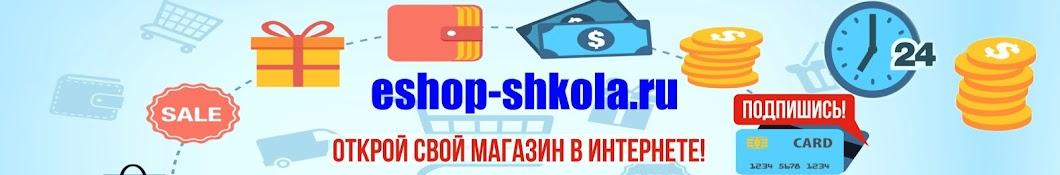Школа Интернет-магазинов
