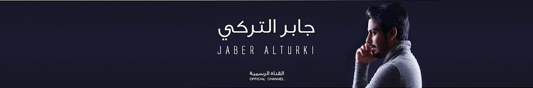 Jaber Al Turki I جابر التركي YouTube channel avatar