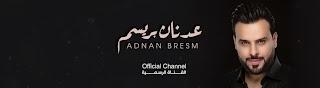 Adnan Bresm / عدنان بريسم