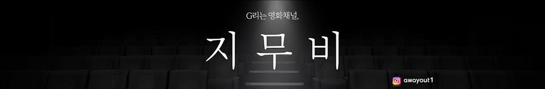 지무비 : G Movie