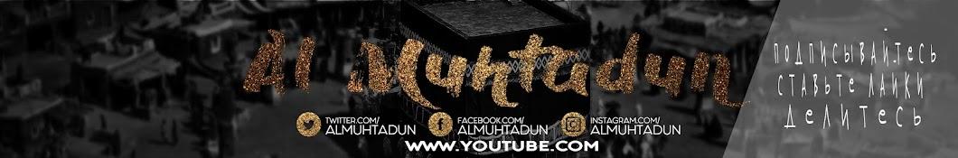 Al Muhtadun