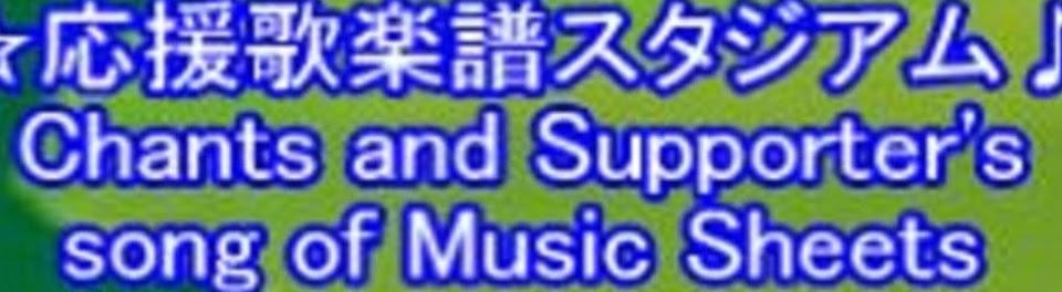 チャンネル:応援歌楽譜スタジアム Music Sheets Stadium