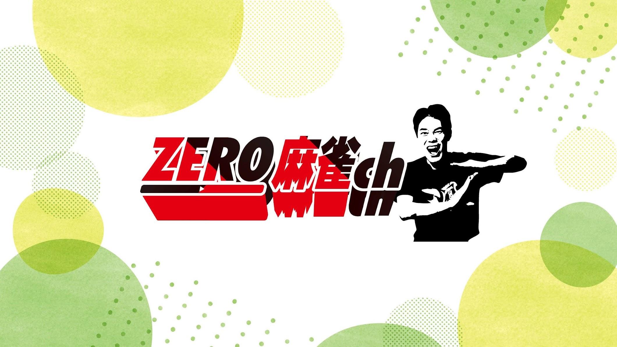 ZEROの麻雀チャンネル