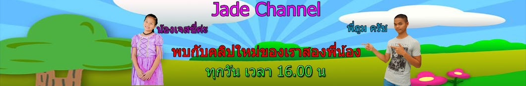 Jade Channel