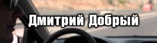 Дмитрий ДОБРЫЙ