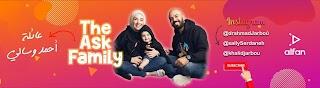 The ASK Family | أحمد و سالي
