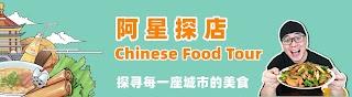 阿星探店Chinese Food Tour