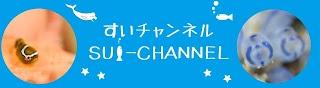 スイチャンネル sui-channel
