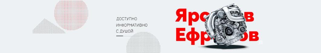 Ярослав Ефремов