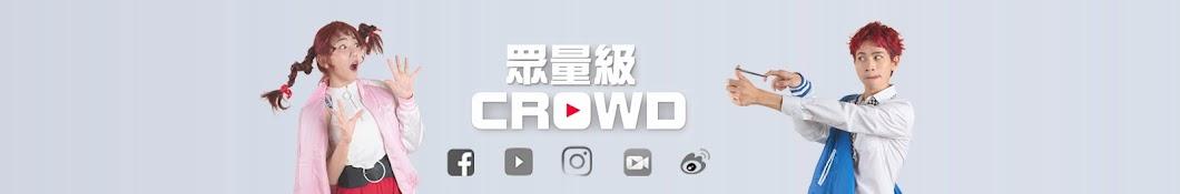 眾量級CROWDxFUN生活