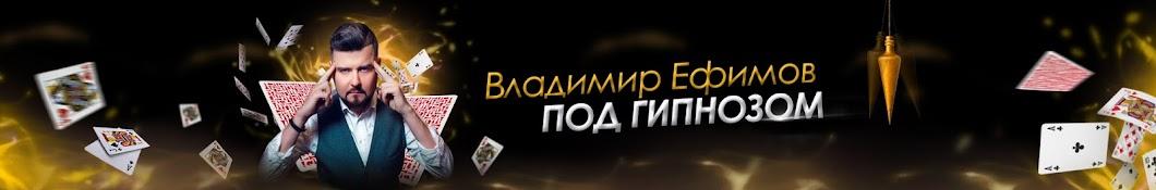 ПОД ГИПНОЗОМ с Владимиром Ефимовым