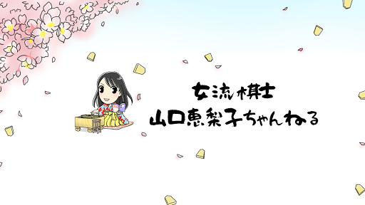 女流棋士 山口恵梨子ちゃんねる