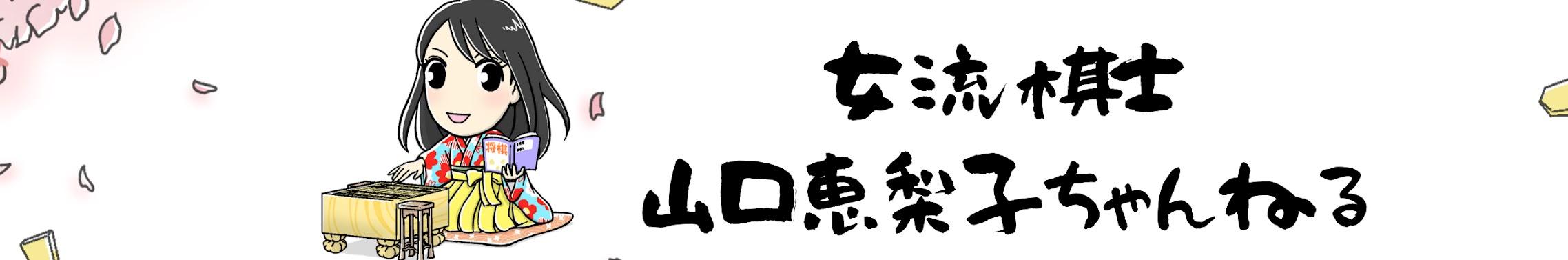 恵梨子 山口