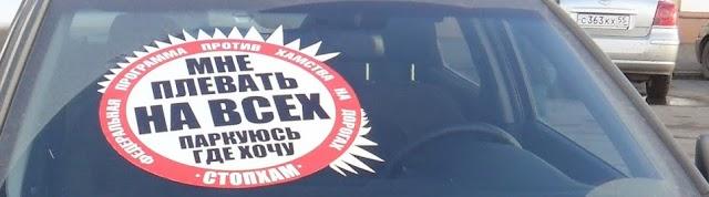 Стопхам Омск
