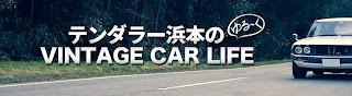 テンダラー浜本のゆる〜く VINTAGE CAR LIFE